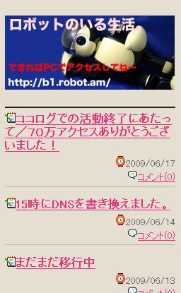 ココログの携帯サイト