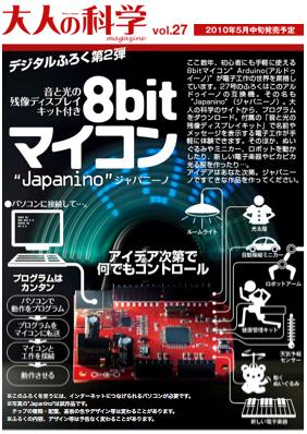 大人の科学マガジン Vol.27(8ビットマイコン) / Japanino / ジャパニーノ / Arduino互換