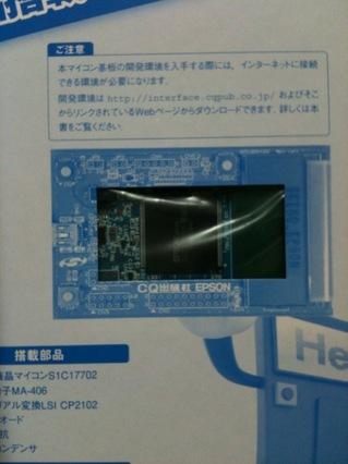 セイコーエプソン製S1C17702マイコンボード+液晶付き雑誌/インターフェイス増刊 すぐに使える!液晶搭載マイコン・モジュール