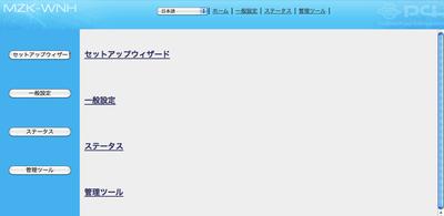 PLANEX MZK-WHNのわかりづらくて冗長なWeb管理画面
