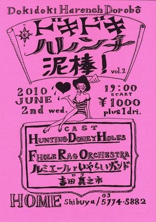 2010.6.2 ドキドキハレンチ泥棒!Vol.2@shibuya HOME