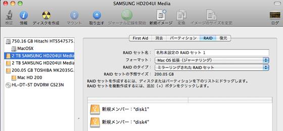 Mac OSX ソフトウェア RAID
