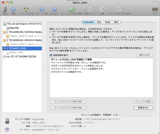 Mac OSX ソフトウェア RAID 構成例
