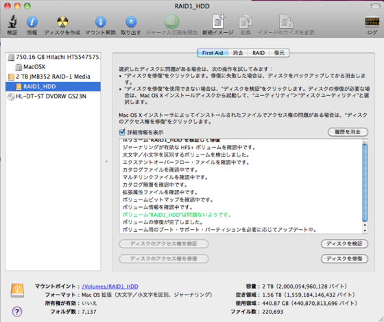 ソフトウェアRAID→ハードウェアRAIDに変更