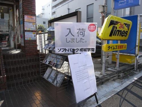 ソフトバンク成城学園 iPhone 3G