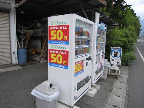 缶飲料 50円の自動販売機