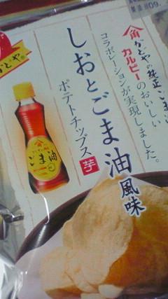 しおとごま油風味ポテトチップス