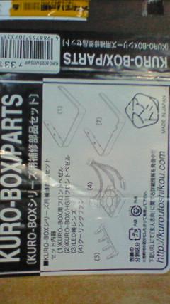 KURO-BOX/PARTS